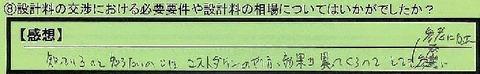 02sekkeiryou-kanagawakenyokohamashi-yt