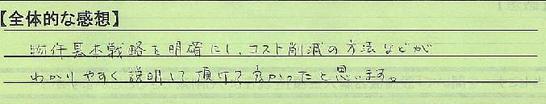 00_静岡県駿東郡鈴木
