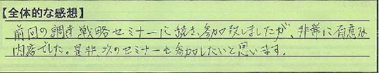 00_東京都世田谷区匿名希望
