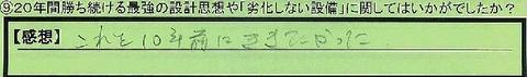 01rekka-sgigakenmoriyamashi-kojima