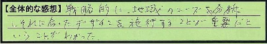 16_zentai_saitamkenkamioshi_hayakawa