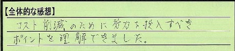 05zentai-kanagawakenkawasakishi-kawazu