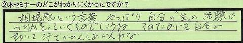 01wakarinikui-sigakenmoriyamashi-kojima
