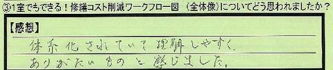 03wa-kufuro-kanagawakenkawasakishi-kawadu