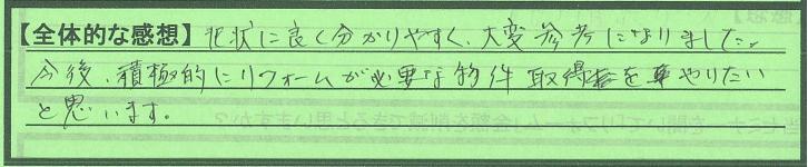 zentai_saitamakenkamioshi_hayakawasan