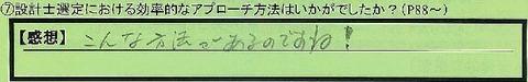 03apurochi-shigakenmoriyamashi-kojima