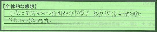 【全体感想】東京都調布市直塚俊介さん
