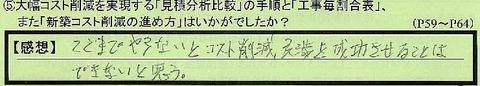 07susumekata-tokyotoootaku-he