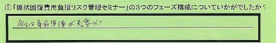 8-3tunofe-zu_saitamakenkasukabeshi_morozumi
