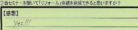 04sakugen-kanagawakenkawasakishi-kawadu
