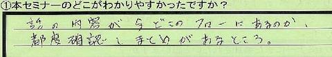 02wakariuasui-niigatakennagaokasi-as