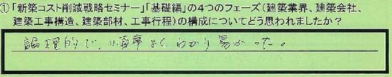 05-4tunofe-zu-saitamakenageoshi-hayakawa