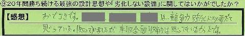 03rekka-ibaragikenryuugasakishi-tokumei
