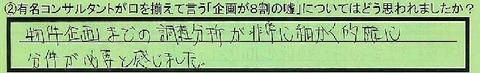 08kikak-tokyotohachioujishi-ikeda