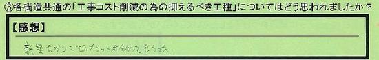 07-osaerubekikousyu-oosakafuoosakashi-isida