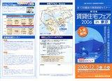 【賃貸住宅フェア2006東京】【リーフ】【最終】�