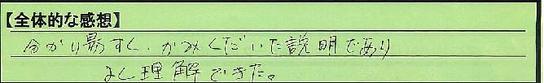 17zentai_saitamakenkamioshi_ht
