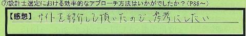 12apurochi-tokyotohachioujishi-ikeda