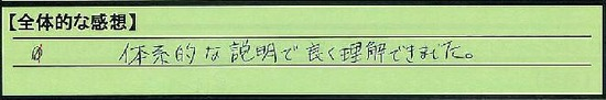 08_zentai_thibakenithikawashi_igarashi