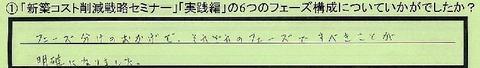 03kousei-tokyototathikawashi-ki