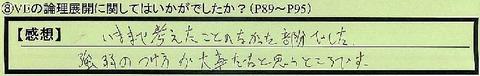 03ronritenkai-shizuokakenatamishi-rikiishi