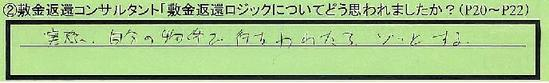 08henkanrogic-saitamakensanngoushi_fe