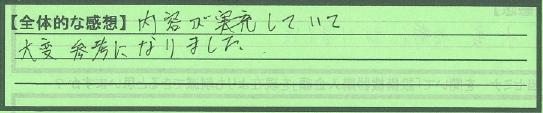 【全体感想】愛知県名古屋市志水紀美江さん
