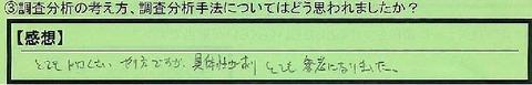 02cyousabunseki-kanagawakenyokohamashi-yt