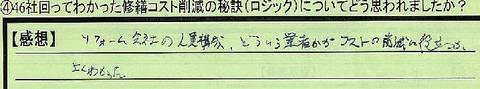 09hiketu-okayamakenokayamashi-kataoka