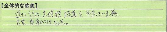 00_東京都大田区山本