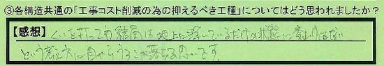 04-osaerubekikousyu-kanagawakenyokohamshi-ozawa