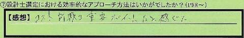 14apurochi-kanagawakenkawasakishi-nm