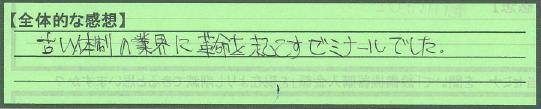 【全体感想】杉並区徳永孝さん