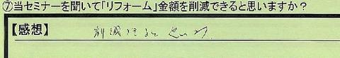 12sakugen-hokkaidou-watanabe