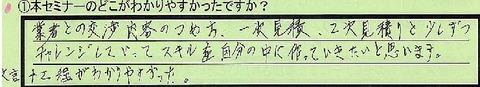 10wakariuasui-tokyotosinjyukusku-ootake