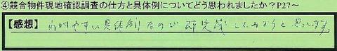 04kyougoubuken-tokyotosetagayaku-sugeta