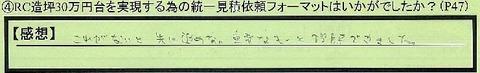06mitumori-kanagawakenyokohamashi-tanaka