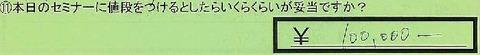 08nedan-tokyotosetagayaku-sugeta
