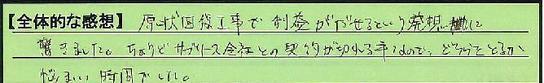 16zentai_tibakenmatudoshi_se