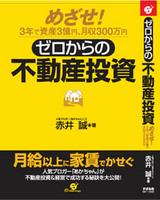 赤井誠さん書籍