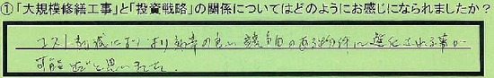 15_kankei_tokyotoitabashiku_tanaka