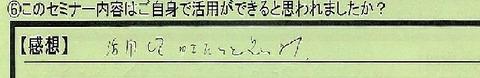 10katuyou-hokkaidou-watanabe