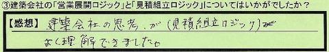 07rojiku-saitamakenageoshi-hayakawa