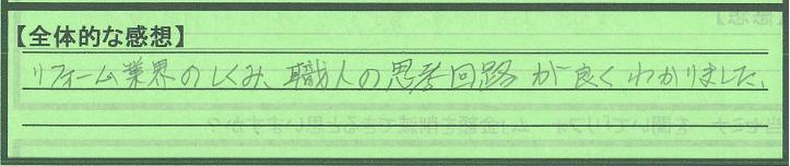 zentai_tokyotonakanoku_OMsan