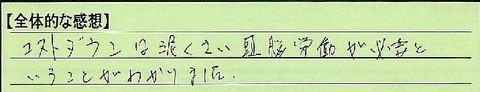 12zentai-fukuokaken-ss