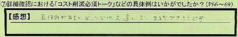 04toku-kanagawakenyokohamashi-tanaka
