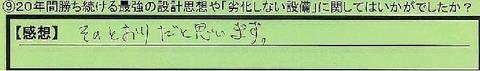 12rekka-saitamakensaitamashi-syouno