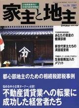 地主と家主2007.vol16