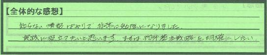 【全体感想】愛知県名古屋市長谷川誠さん
