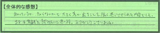 【全体感想】埼玉県さいたま市橋本学さん